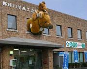 那珂川町商工会